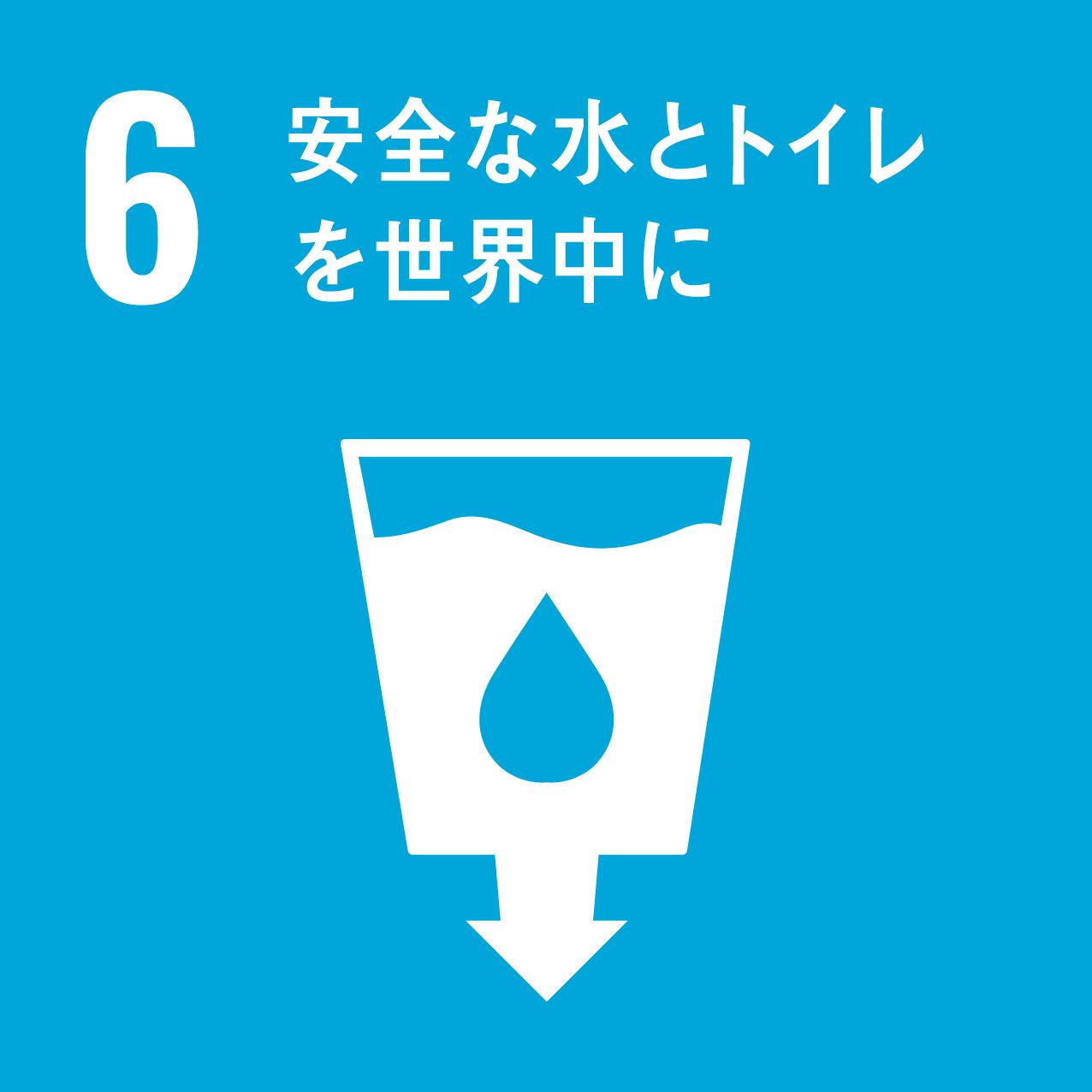 6: 安全な水とトイレを世界中に