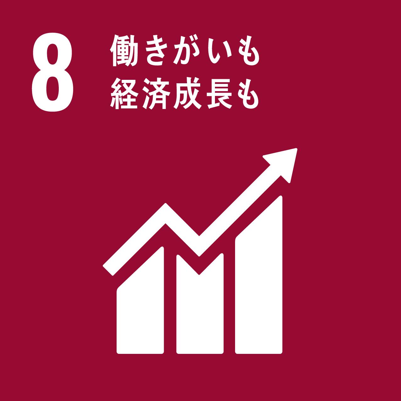 8: 働きがいも経済成長も